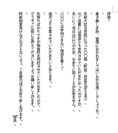 初盆 欠席 手紙2