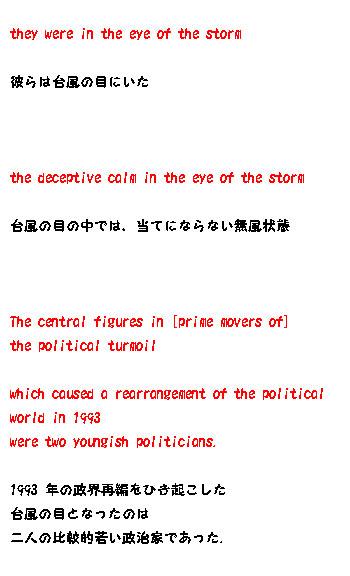 台風の目 英語