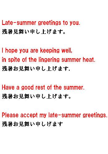 残暑見舞い 英語