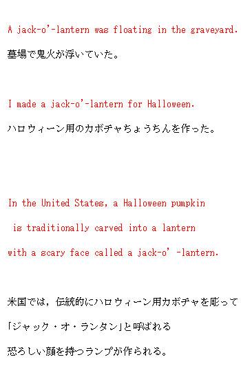 ジャックオーランタン 英語2