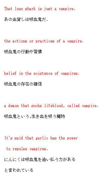 吸血鬼 英語2