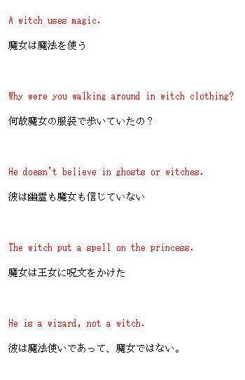 魔女 英語2