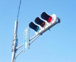 信号機 青 緑